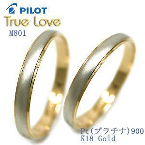 結婚指輪 マリッジリング  True Love M801 e-housekiya