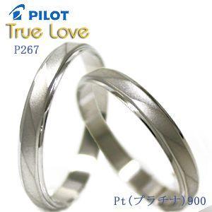 結婚指輪 マリッジリング  True Love P267 e-housekiya