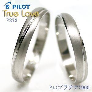 結婚指輪 マリッジリング  True Love P273 e-housekiya