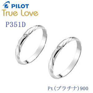 結婚指輪 マリッジリング  True Love P351D e-housekiya