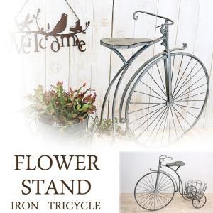 三輪車の形が可愛いフラワースタンド。 フラワーラックが1個付いているので、お気に入りの鉢植えを置いて...