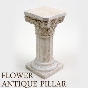 ヨーロピアンな雰囲気のアンティーク風フラワースタンド。 古びた石の質感は、アンティークな味わいを出す...