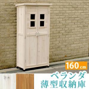 物置 木製物置 屋外用 天然木材 ベランダ薄型収納庫1600 SPG-001 ホワイト/ライトブラウン ガーデニンググッズ ガーデンファニチャー|e-housemania