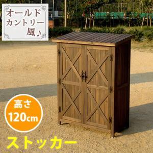 物置 木製物置 屋外用 天然木材 オールドカントリー調ストッカー120 WSOC-1200   ダークブラウン  ガーデンファニチャー  代引き不可|e-housemania