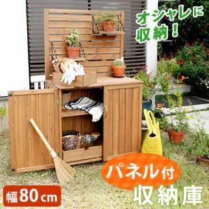 物置 木製物置 屋外用 木製ガーデン家具 パネル付き収納庫80 天然木材物置収納 ガーデニンググッズ ガーデンファニチャー  代引き不可|e-housemania
