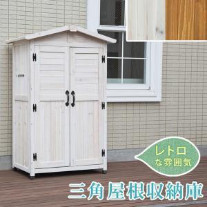 物置 木製物置 屋外用 天然木材 三角屋根収納庫 KGRS1600 ホワイト/ライトブラウン 組み立て式 ガーデンファニチャー 代引き不可|e-housemania
