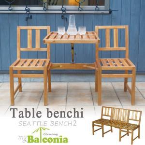 ベンチ ガーデンベンチ 屋外用 アカシア 木製 サイドテーブル MyBalconia シアトルベンチ...