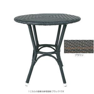 ガーデンテーブル 屋外用 ガーデンファニチャー ウィーヴィングシリーズ テーブル ブラウン おしゃれ