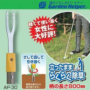 草取り 道具 立ったまま楽々除草 雑草処理 草刈り 鎌 カマ Garden Helper(ガーデンヘルパー) アルミ長柄除草シリーズ AP-30|e-housemania