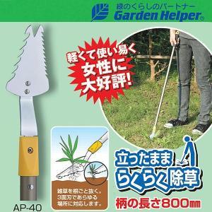 草取り 道具 立ったまま楽々除草 雑草処理 草刈り 鎌 カマ Garden Helper(ガーデンヘルパー) アルミ長柄除草シリーズ AP-40|e-housemania