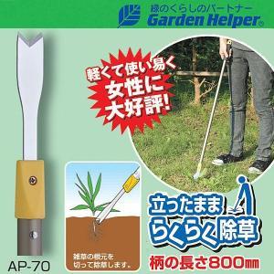 草取り 道具 立ったまま楽々除草 雑草処理 草刈り 鎌 カマ Garden Helper(ガーデンヘルパー) アルミ長柄除草シリーズ AP-70|e-housemania