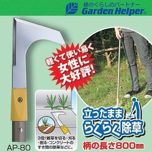 草取り 道具 立ったまま楽々除草 雑草処理 草刈り 鎌 カマ Garden Helper(ガーデンヘルパー) アルミ長柄除草シリーズ AP-80|e-housemania