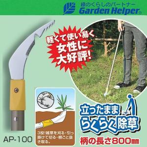 草取り 道具 立ったまま楽々除草 雑草処理 草刈り 鎌 カマ Garden Helper(ガーデンヘルパー) アルミ長柄除草シリーズ AP-100|e-housemania
