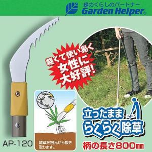 草取り 道具 立ったまま楽々除草 雑草処理 草刈り 鎌 カマ Garden Helper(ガーデンヘルパー) アルミ長柄除草シリーズ AP-120|e-housemania