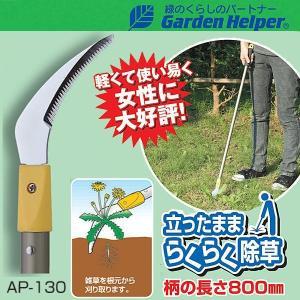 草取り 道具 立ったまま楽々除草 雑草処理 草刈り 鎌 カマ Garden Helper(ガーデンヘルパー) アルミ長柄除草シリーズ AP-130|e-housemania