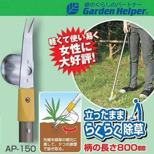 草取り 道具 立ったまま楽々除草 雑草処理 草刈り 鎌 カマ Garden Helper(ガーデンヘルパー) アルミ長柄除草シリーズ AP-150|e-housemania