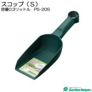 園芸用 スコップ シャベル 角型 プラスチック スコップ(S) 容量0.3リットル Garden Helper PS-20S 園芸用品 ガーデニング 寄せ植え プランターの土入れに|e-housemania