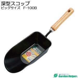 園芸用 スコップ シャベル 移植ごて ガーデニング 深型スコップ ビックサイズ Garden Helper F-100B 園芸用品 花の寄せ植え プランターの土入れに e-housemania