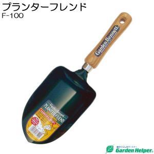 園芸用 スコップ シャベル 移植ごて ガーデニング プランタースコップ フレンド Garden Helper F-100 園芸用品 花の寄せ植え プランターの土入れに e-housemania
