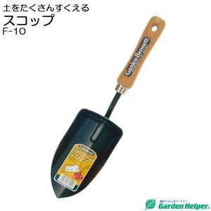 園芸用 スコップ シャベル 移植ごて ガーデニング フラワースコップ Garden Helper F-10 園芸用品 寄せ植え 花のプランターの土入れに e-housemania