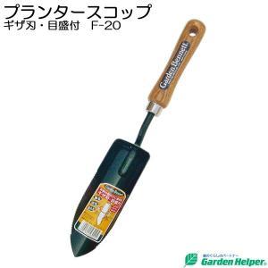 園芸用 スコップ シャベル 移植ごて ガーデニング プランタースコップ キザ刃・目盛り付 Garden Helper F-20 園芸用品 寄せ植え プランターの土入れに e-housemania