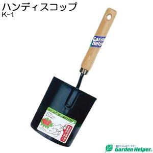 園芸用 スコップ シャベル 移植ごて ガーデニング ハンディスコップ Garden Helper K-1 園芸用品 寄せ植え 花のプランターの土入れに e-housemania