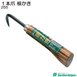 根さばき 根かき 1本爪 高級感のある焼木柄 丈夫な本焼入 Garden Helper 255 園芸用品 ガーデニンググッズ 根っこの土をかき取る道具 e-housemania