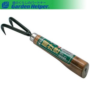 根さばき 根かき 2本爪 高級感のある焼木柄 丈夫な本焼入 Garden Helper 256 園芸用品 ガーデニンググッズ 根っこの土をかき取る道具 e-housemania