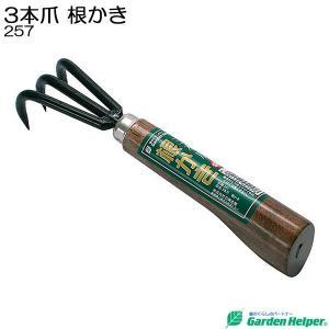 根さばき 根かき 3本爪 高級感のある焼木柄 丈夫な本焼入 Garden Helper 257 園芸用品 ガーデニンググッズ 根っこの土をかき取る道具 e-housemania