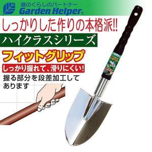 園芸用 スコップ シャベル 移植ごて スチール キャンピングショベル(太) Garden Helper C-1 本格派のガーデニング・園芸用品 しっかり握れて滑りにくい e-housemania