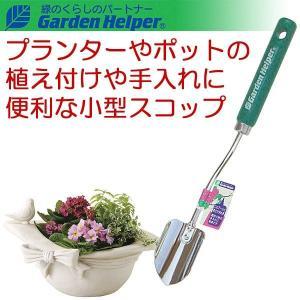 移植ごて 園芸用 スコップ シャベル スチール ポットツール 移植鏝(太) Garden Helper PT-1 本格派のガーデニング・園芸用品 プランターの植え付けに e-housemania