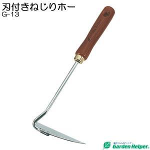 小型 鍬 くわ ホー ハンドホー スチール ゴールド 天然木 刃付きねじりホー Garden Hel...