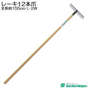 レーキ 天然木 長柄 スチール レーキ12本爪 全長約155cm Garden Helper ガーデンヘルパー L-2W 畑の地ならし グラウンドやゴルフ場の整備に|e-housemania