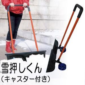 雪かき スコップ 道具 除雪スコップ 除雪道具 雪押しくん 幅66センチ キャスター付き 組立式|e-housemania