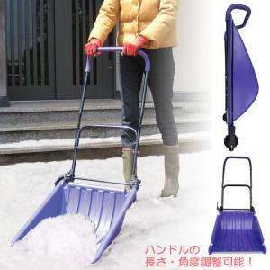 雪かき スコップ 道具 除雪スコップ 雪かき用スコップ 除雪道具 TATAMU ダンプ ハンディ 幅47センチ 組立品|e-housemania