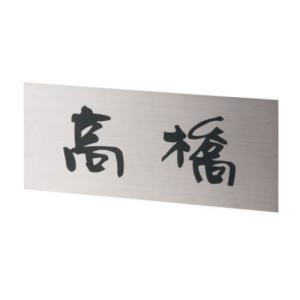 表札 ステンレスのシンプルでスタイリッシュな表札が家を飾ります。 古くなった表札を新しくしたい。引越...