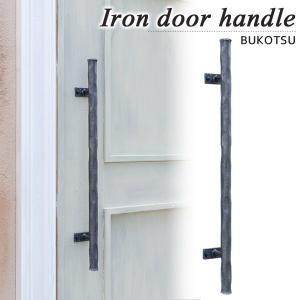 アイアン取っ手 ハンドルでオリジナルの玄関ドア・扉に変身! ロングタイプのアイアン製ドアハンドルです...