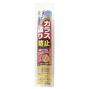 防犯グッズ 窓に防犯フィルムを貼るとガラスが簡単に割れなくなります。 泥棒は、窓の中心付近のガラスを...