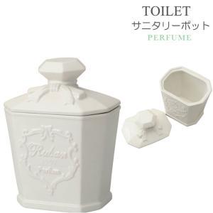 トイレ サニタリーポット 陶器 白  トイレポット Perfume ゴミ箱 ダストボックス ごみ箱 ふた付き おしゃれ 掃除用品 トイレ用品 トイレタリー|e-housemania