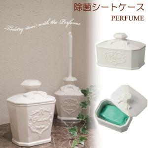 トイレ シートケース 陶器 白  Perfume 除菌シートボックス 除菌シートホルダー おしゃれ サニタリー トイレ 掃除用品 トイレ用品 トイレタリー|e-housemania