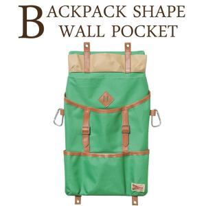 壁掛け収納 ウォールポケット 小物収納 壁収納ポケット バックパック グリーン オシャレ 車のシートポケット|e-housemania