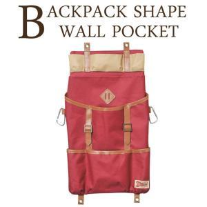 壁掛け収納 ウォールポケット 小物収納 壁収納ポケット バックパック レッド オシャレ 車のシートポケット|e-housemania