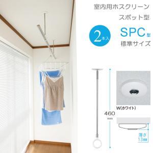 物干し 室内物干し 吊り下げ コンパクト 物干し金物 物干金物 川口技研  ホスクリーン スポット型 SPC型 標準サイズ 46cm ホワイト 薄型 2本1セット|e-housemania