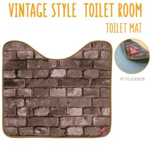 トイレマット 洗濯可能 滑り止め付き ヴィンテージ ブリック トイレ用品 トイレタリー トイレグッズ|e-housemania