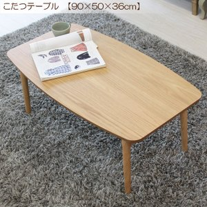 こたつテーブル エルフィ オーク 幅90×奥50×高さ36cm 石英管ファンレスヒーター 300W 中間スイッチ 折りたたみ e-housemania