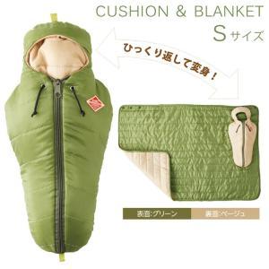 ブランケット ひざ掛け おしゃれ 寝袋型クッション&ブランケット Sサイズ グリーン 100×70c...