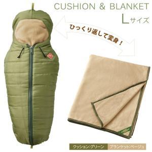 ブランケット ひざ掛け おしゃれ 寝袋型クッション&ブランケット Lサイズ グリーン 180×120...