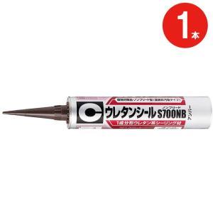 コーキング剤 ウレタンシール S700NB アンバー SS-216 320ml セメダイン 1本 充...