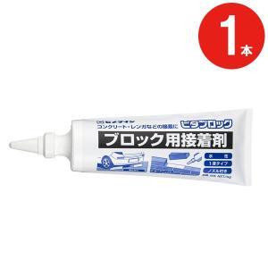 セメダイン 接着剤 コンクリート ブロック レンガ ピタブロック 1kg AE-228 1本単位 ノ...