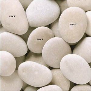 大きすぎず小さすぎない丁度良いサイズの少し大粒な美しい天然石が住まいを優しくデコレート。 玉石として...